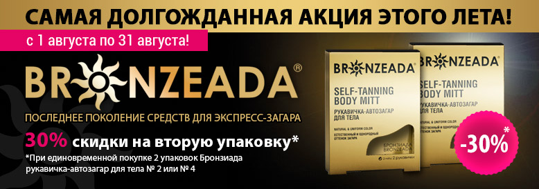 Bronzeada, автозагар, салфетки, рукавичка