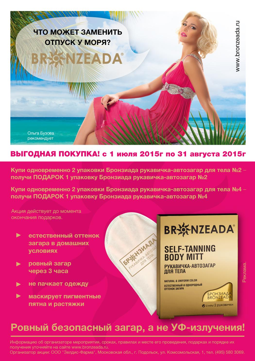Bronzeada_A5_listovka-Planeta-zdorovya