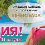 banner_akcia